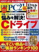 日経PC21 (ピーシーニジュウイチ) 2018年 1月号 [雑誌]