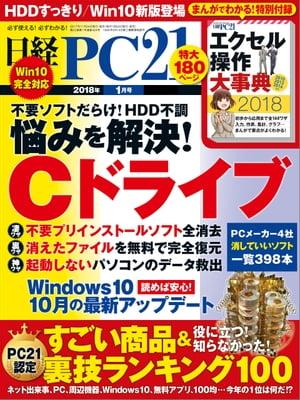 日経PC21 (ピーシーニジュウイチ) 2018年 1月号 [雑誌]【電子書籍】[ 日経PC21編集部 ]