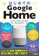 はじめてのGoogle Home スマートスピーカーを 使いこなそう![ニュース、音楽、家電操作からさらに楽しい使い方ま…