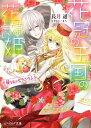 花冠の王国の花嫌い姫4 縁を結ぶゼラニウム【電子書籍】[ 長月 遥 ]