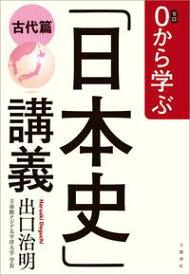 0から学ぶ「日本史」講義 古代篇【電子書籍】[ 出口治明 ]