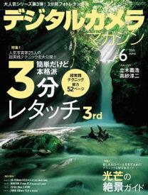 デジタルカメラマガジン 2019年6月号【電子書籍】