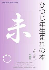 ひつじ年生まれの本【電子書籍】[ 天野たかし ]