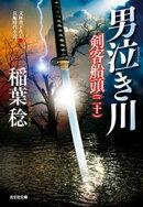 男泣(おな)き川〜剣客船頭(二十)〜