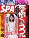 SPA! 2017年5月16日号【電子書籍】