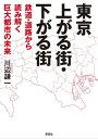 東京 上がる街・下がる街:鉄道・道路から読み解く巨大都市の未来【電子書籍】[ 川辺謙一 ]