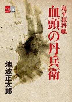 鬼平犯科帳「血頭の丹兵衛」【文春e-Books】