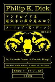 アンドロイドは電気羊の夢を見るか?【電子書籍】[ フィリップ K ディック ]