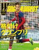 ワールドサッカーダイジェスト 2014年2月6日号