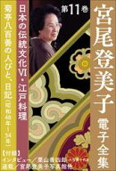 宮尾登美子 電子全集11『菊亭八百善の人びと/日記(昭和48年〜54年)』