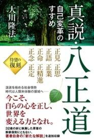 真説・八正道 ー自己変革のすすめー【電子書籍】[ 大川隆法 ]