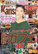 KansaiWalker関西ウォーカー 2018 No.22