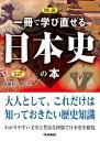 図説 一冊で学び直せる日本史の本【電子書籍】