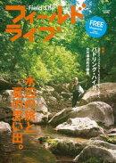 フィールドライフ No.56 夏号