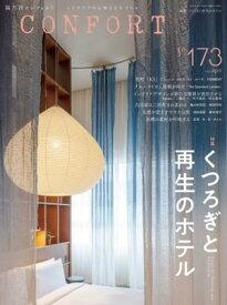 CONFORT 2020年4月号【電子書籍】