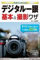 【立ち読み版】写真が上手くなるデジタル一眼 基本&撮影ワザ