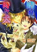 晴れ、ときどき犬 愛しの人狼3(コミックバージョン)