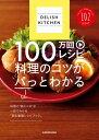 DELISH KITCHEN 100万回レシピ 料理のコツがパっとわかる【電子書籍】[ DELISH KITCHEN ]