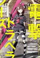 電撃トラベラーズ (1)