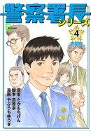 警察署長シリーズ 完全版 4