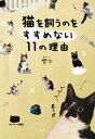 猫を飼うのをすすめない11の理由【電子書籍】[ 響介 ]