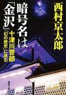 暗号名は「金沢」ー十津川警部「幻の歴史」に挑むー(新潮文庫)