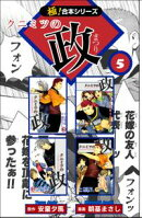 【極!合本シリーズ】 クニミツの政5巻