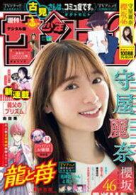 週刊少年サンデー 2021年43号(2021年9月22日発売)【電子書籍】