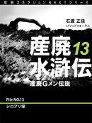 産廃水滸伝 〜産廃Gメン伝説〜 File No.13 シロアリ塚