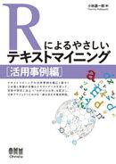 Rによるやさしいテキストマイニング [活用事例編]