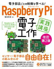 電子部品ごとの制御を学べる!Raspberry Pi 電子工作 実践講座 改訂第2版【電子書籍】[ 福田和宏 ]