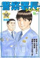 警察署長シリーズ 完全版 10