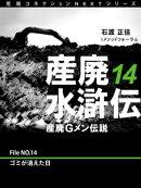 産廃水滸伝 〜産廃Gメン伝説〜 File No.14 ゴミが消えた日