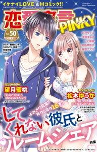 恋愛宣言PINKY vol.50 恋愛宣言PINKY vol.50 (恋愛宣言)