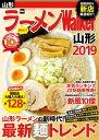 ラーメンWalker山形2019【電子書籍】[ ラーメンWalker編集部 ]