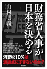 財務省人事が日本を決める【電子書籍】[ 山村明義 ]