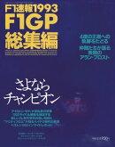 F1速報 1993 総集編