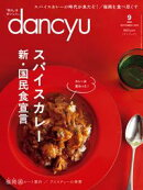 dancyu (ダンチュウ) 2018年 9月号 [雑誌]