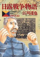 日露戦争物語(19)
