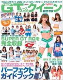 GALS PARADISE 2019 スーパーGTレースクイーン オフィシャルガイドブック