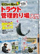 ゼロから始めるトラウト管理釣り場入門