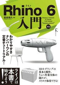 Rhino 6 入門【電子書籍】[ 是枝靖久 ]