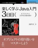 楽しく学ぶJava入門[3日目]オブジェクトと文字列の基本操作
