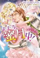 ただ今、蜜月中! 騎士と姫君の年の差マリアージュ 【電子限定特典ペーパー付き】