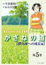 かさねの道(5)【勝負師への成長編】【電子書籍】[ 今谷鉄柱 ]