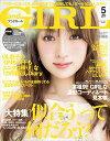 andGIRL 2017年5月号【電子書籍】
