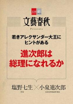 若きアレクサンダー大王にヒントがある 進次郎は総理になれるか【文春e-Books】