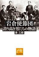 岩倉使節団ーー誇り高き男たちの物語