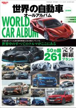 自動車誌MOOK 世界の自動車オールアルバム 2019年