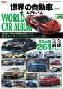 自動車誌MOOK 世界の自動車オールアルバム 2019年【電子書籍】[ 三栄書房 ]